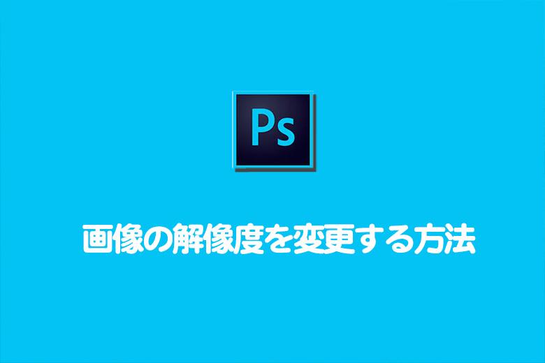 Photoshop画像解像度の変更方法
