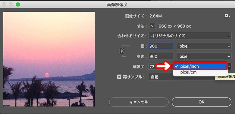 Photoshopで解像度を変更してみよう