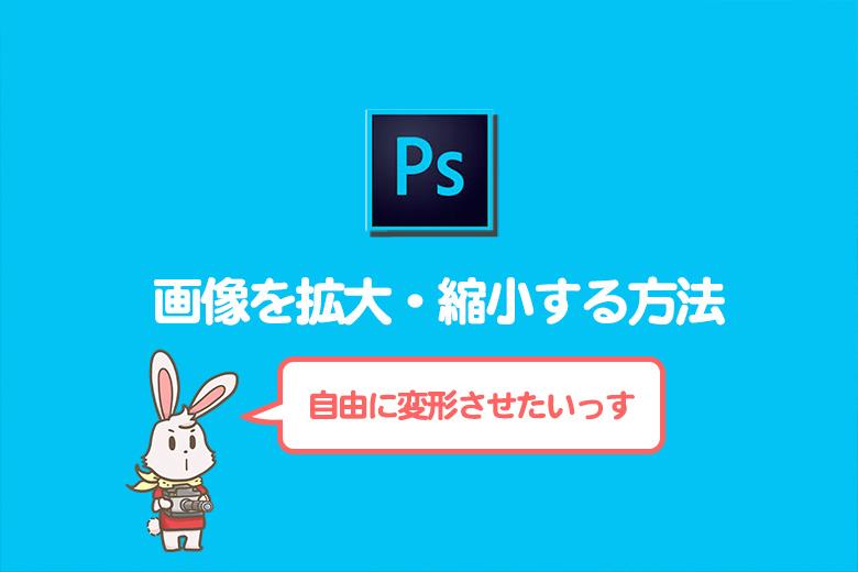 Photoshopで画像の拡大・縮小する方法