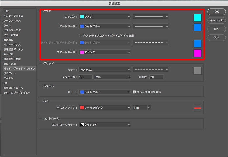 Photoshopガイドやスマートガイドの色を変える方