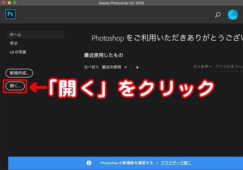 Photoshop画像の開き方と新規ファイル作成方法