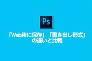 Photoshop CC2019「Web用に保存」「書き出し形式」の違いと比較