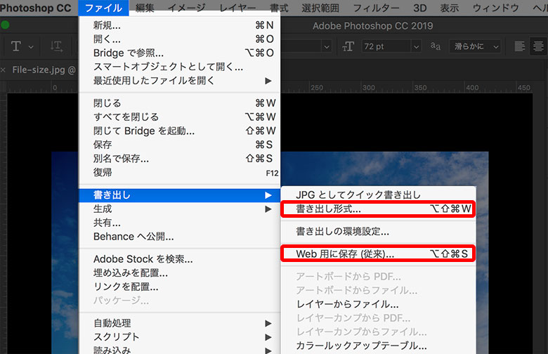 Photoshop CC2019「WEB用に保存」と「書き出し形式」とは