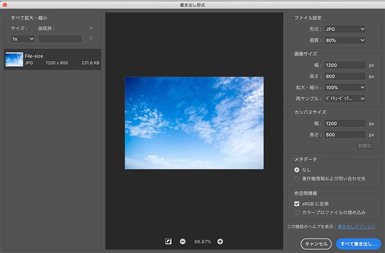 Photoshop CC2019「WEB用に保存」と「書き出し形式」の違い