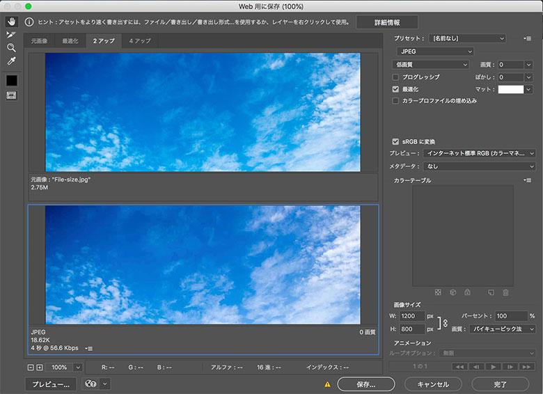 「WEB用に保存」は、一目で写真の比較ができる