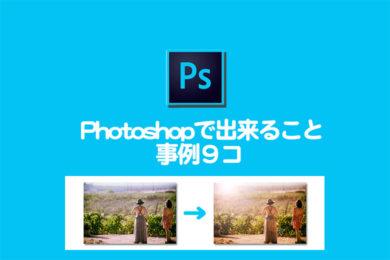 Photoshop出来ること:事例9コ
