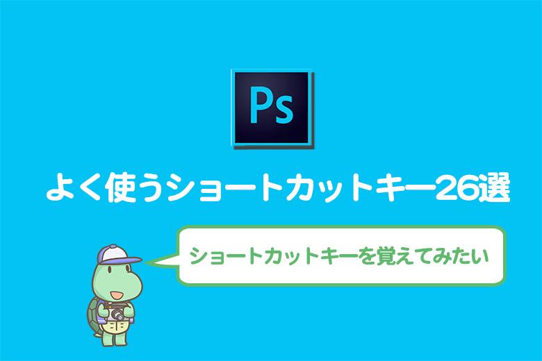 Photoshopショートカットキー