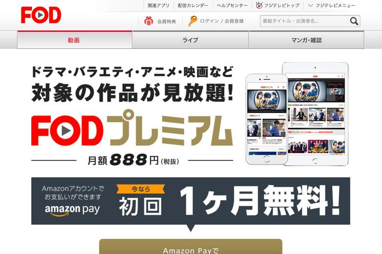 動画配信サービスFODプレミアム