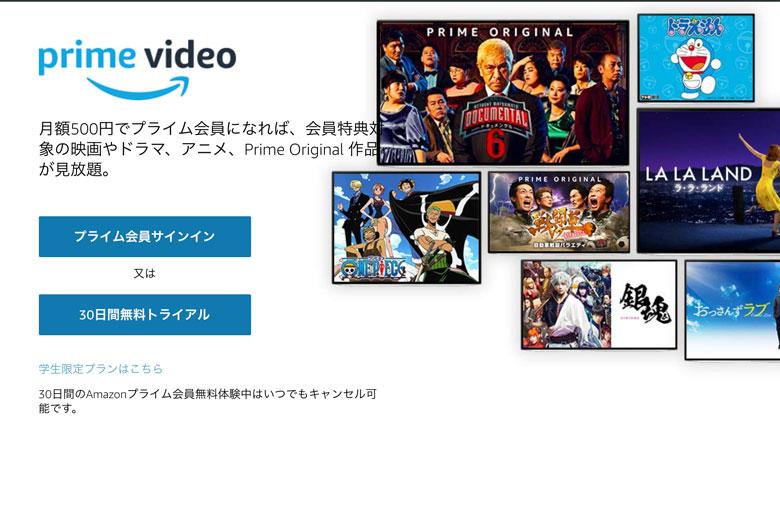 動画配信サービスAmazonプライムビデオ