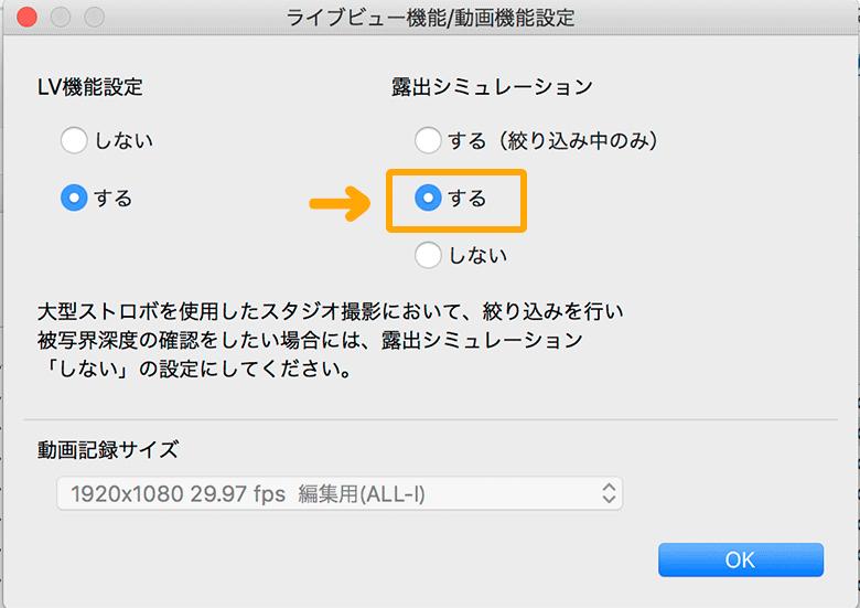 「ライブビュー機能/動画機能設定」画面