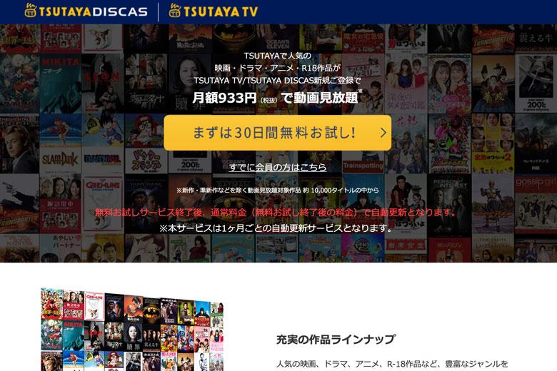 動画配信サービスTSUTAYA TV