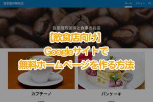 【飲食店向け】 Googleサイトで無料ホームページを作る方法