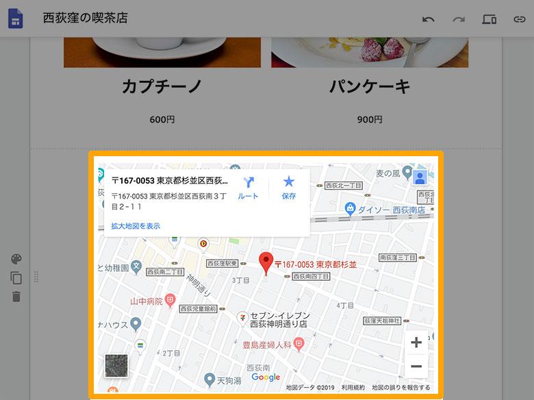 Googleサイトの作り方
