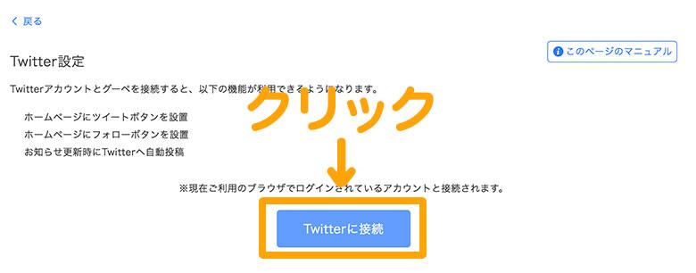 グーペ_SNS連携