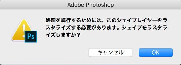 photoshopラスタライズとは