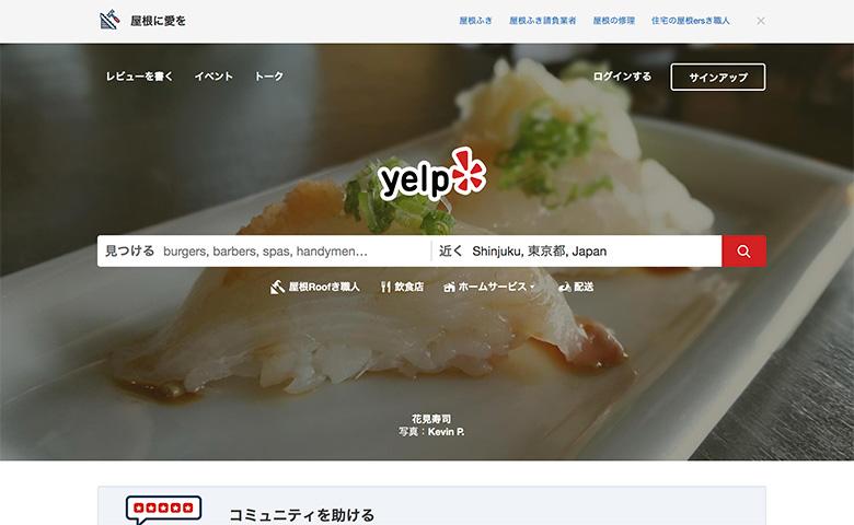 グルメサイト:Yelp(イェルプ)