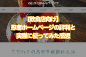 【飲食店向け】忍者ホームページの評判と実際に使ってみた感想