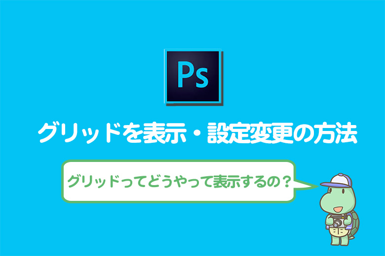 Photoshopでグリッドを表示・設定変更の方法