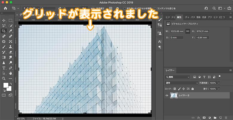 Photoshopでグリッドを表示させる方法