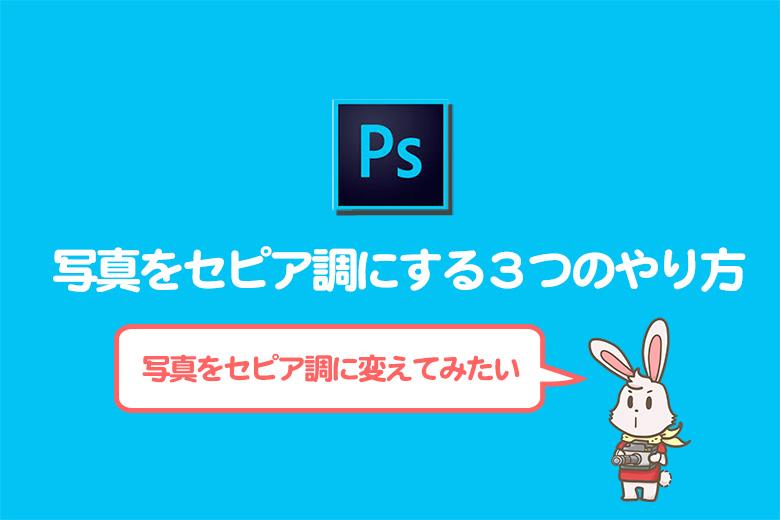 【Photoshop】写真をセピア調にする3つのやり方