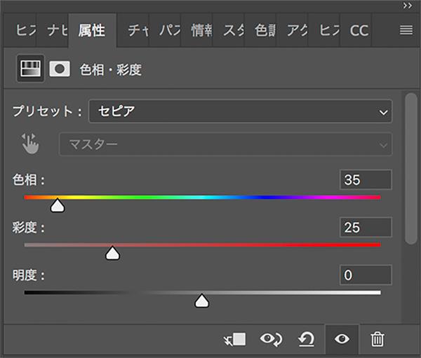色相・彩度パネルでセピア調にする
