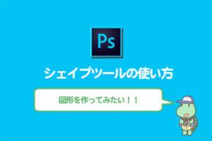 【Photoshop】シェイプツールの使い方