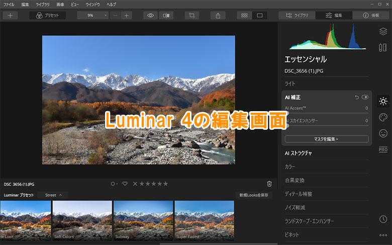 Luminar 4(ルミナー)5つの特徴