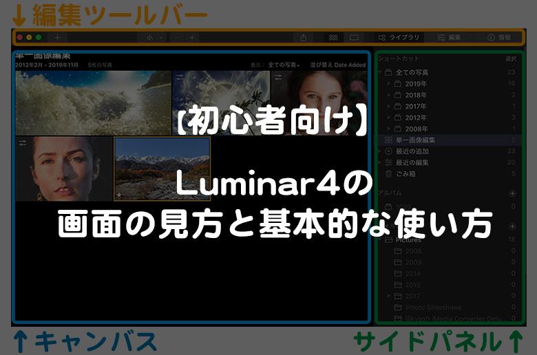 【初心者向け】Luminar4の画面の見方と基本的な使い方