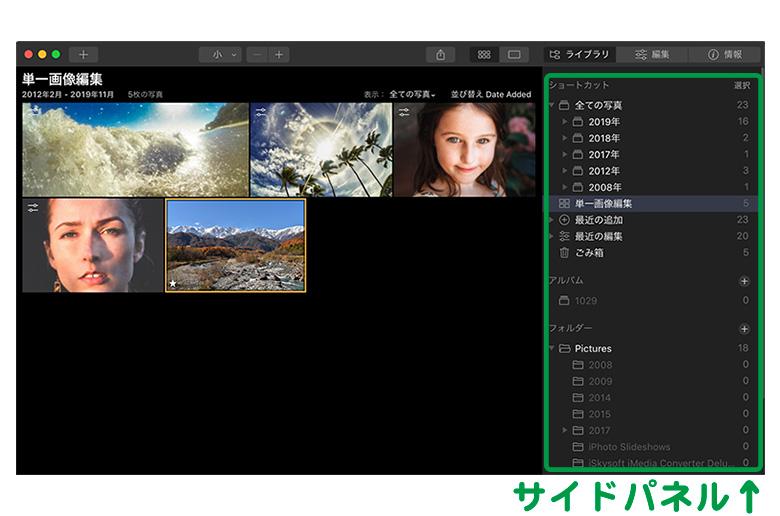 Luminar 4の画面構成