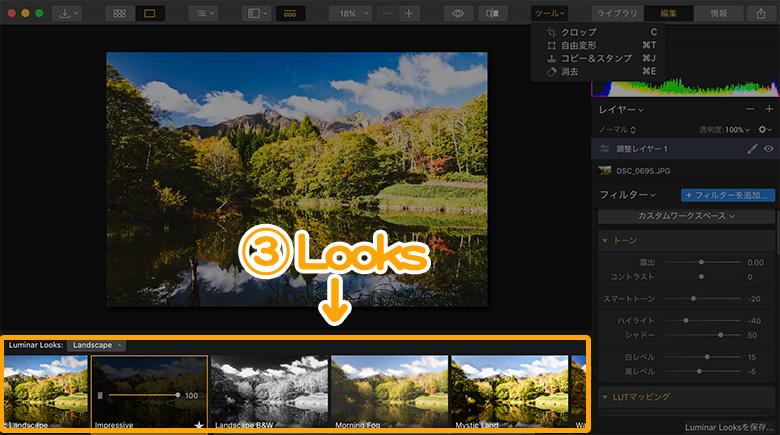 Luminar3の「ツール」「フィルター」「Looks」
