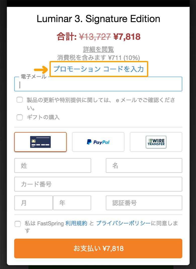 Luminar 3の購入方法