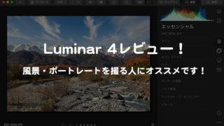 luminar4レビュー