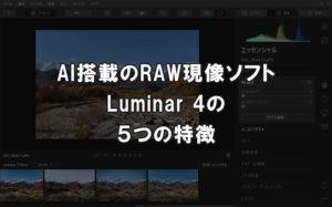 プロが教える!Luminar 4の5つの特徴と使い方を徹底解説【保存版】(プロモーションコード有)基本的な...
