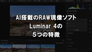 AI搭載のRAW現像ソフト Luminar 4(ルミナー)5つの特徴