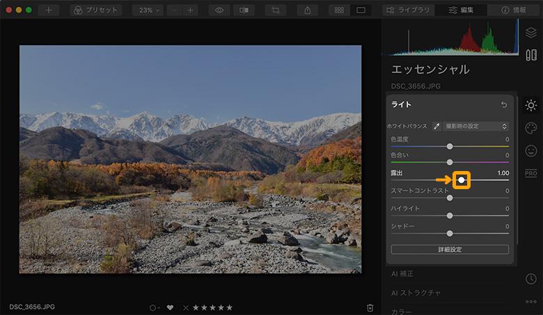 Luminar 4 画像編集の流れ