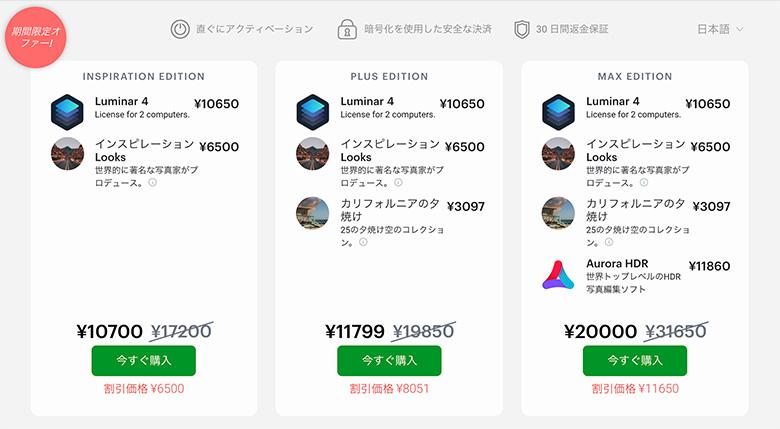 luminar4の購入方法