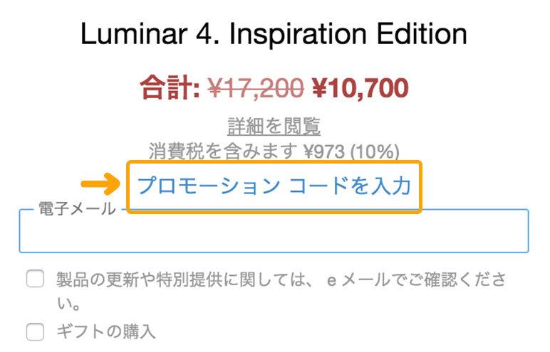 luminar4プロモーションコード