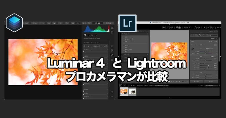 Luminar 4(ルミナー)とLightroomどっちがいいの?プロカメラマンが比較