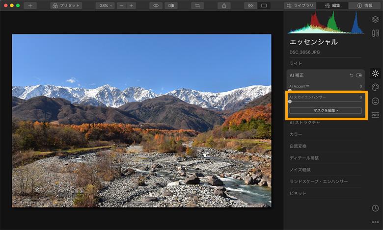 写真編集を比較:Luminar 4のAIが便利
