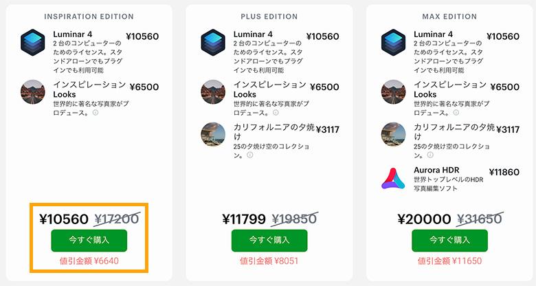 Luminar 4は、¥10,560の買い切り