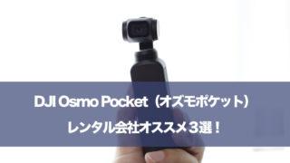DJI Osmo Pocket(オズモポケット)レンタル会社オススメ3選!