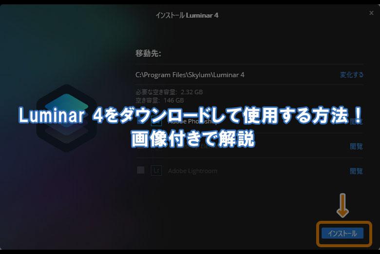 Luminar 4をダウンロードして使用する方法!画像付きで解説