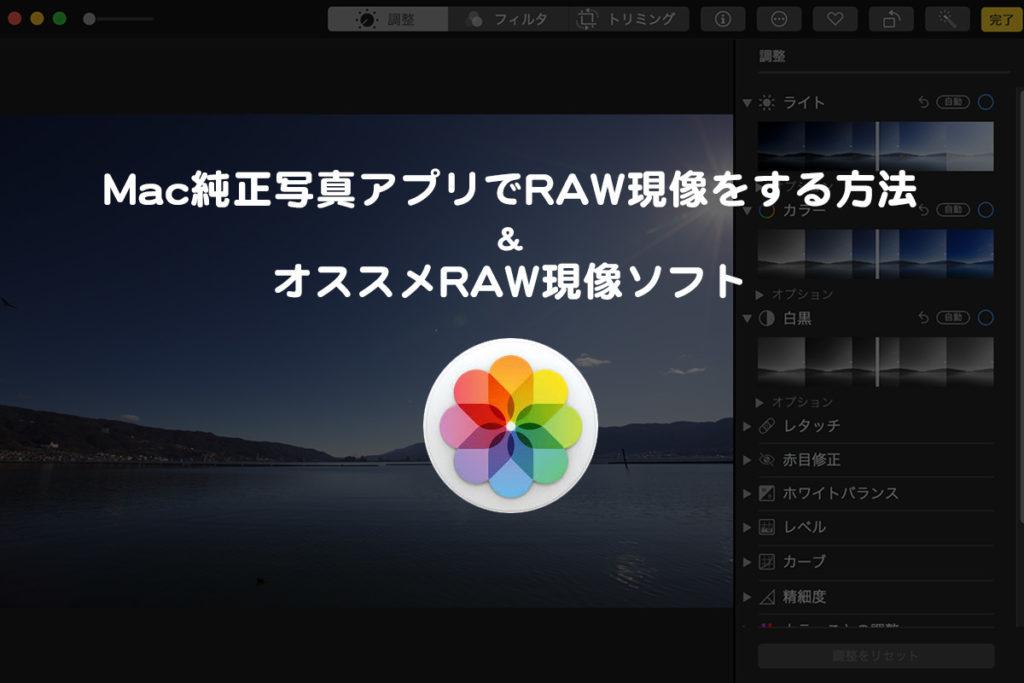 Mac純正写真アプリでRAW現像をする方法・オススメRAW現像ソフト