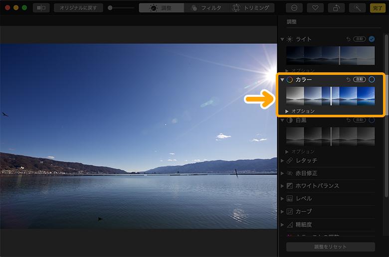 Mac純正写真アプリでRAW現像する方法