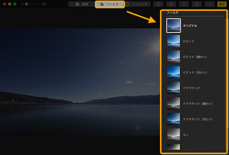 Mac純正写真アプリのRAW現像でできること