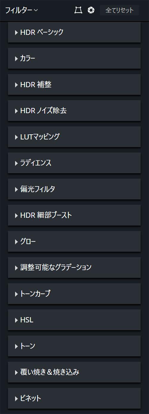 Aurora HDR 2019の画面の見方・使い方(詳細)