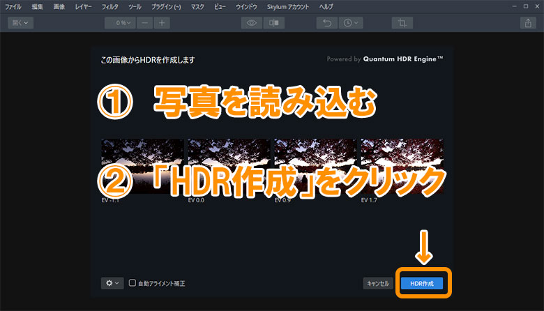 Aurora HDR 2019の特徴
