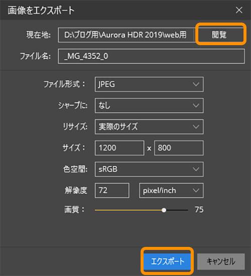 Aurora HDR 2019の使い方(簡易)