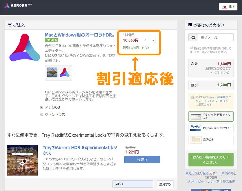 Aurora HDR 2019-プロモーションコード(クーポン)入力で、1,300円割引