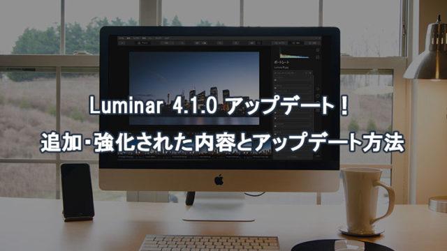 Luminar 4.1.0 アップデート!追加・強化された内容とアップデート方法